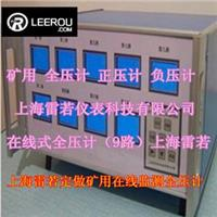 全新RE-1330全壓計(在線式)