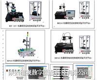 机器视觉运动控制实验研究开发平台 MRP200