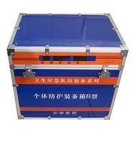 化學中毒個體防護裝備箱(普通型) 中國疾控