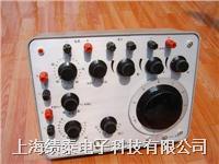 UJ31型直流低电位差计 UJ31