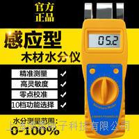 感应式木材含水率测定仪家具水份仪测试仪测量检测湿仪JT-MC