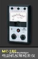电念头挫折检测仪MC100 MC100