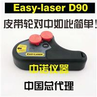 瑞典Easy-laser皮带轮对心仪D90 D90
