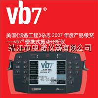 新西兰况得实Vb7振动理会仪 双通道现场动均衡仪 GE总代理  Vb7