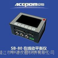砂轮现场动均衡仪 SB-80