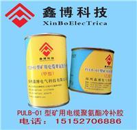 PULB-01矿用电缆阻燃聚氨酯冷补胶 PULB-01