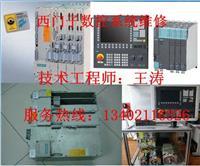 西门子数控系统维修 840D/840C/810D/810T/810M/802D/802S/802C/820D数控系统维修