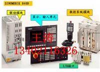 西门子NCU  573.5维修 6FC5357-0BB35-0AE0维修
