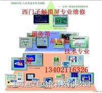 6AV6 643-0CD01-1AX1维修 西门子6AV6 643-0CD01-1AX1触摸屏维修