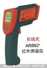 在線式紅外線測溫儀-18℃~1650℃ AR882+