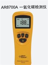 一氧化碳檢測儀 AR8700A