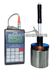 里博LHL-100轴承里氏硬度计 LHL-100