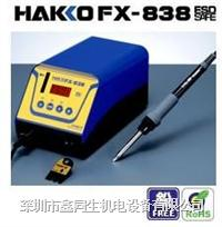 白光FX-838無鉛焊臺 FX-838