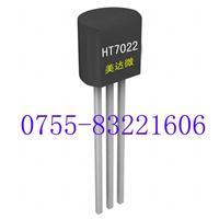 HT7022電壓檢測IC(芯片) HT7022
