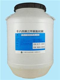阳离子表面活性剂TC-8(十八烷基三甲基氯化铵)