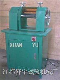 橡膠刨片機 橡膠材料刨片機 XY-300