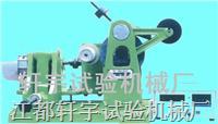 阿克隆磨耗機 XY-6071