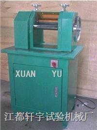 橡膠削片機 追求質量 XY-300