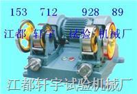 橡膠磨平機現貨 XY-6072