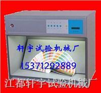 六光源標準比色箱 XY-6053(6)