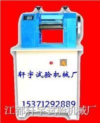 橡膠剝片機 XY-300