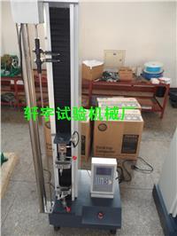 多功能電子拉力機 電子拉力試驗機 XYY-5000