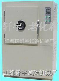 熱延伸試驗老化試驗箱 XY-401