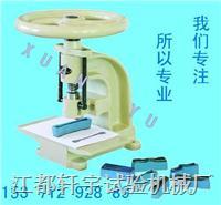 手動式衝片機 XY-6064