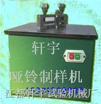非金屬拉伸材料啞鈴製樣機 XY-6079