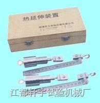 熱延伸試驗裝置  XY-RYS
