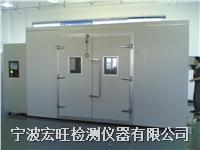 步入式恒温恒湿试验室 HW