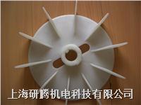 西门子电机风叶 1LA9/1LA8