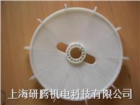 电机风叶 1LA7