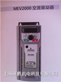 艾默生变频器 MEV1000,MEV2000,MEV3000