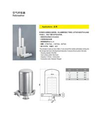 不鏽鋼衛生呼吸器