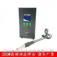 200W高頻焊臺 ST-563G