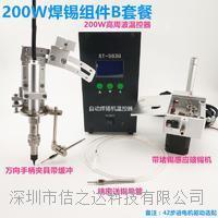 200W高周波渦流溫控器 ST-563