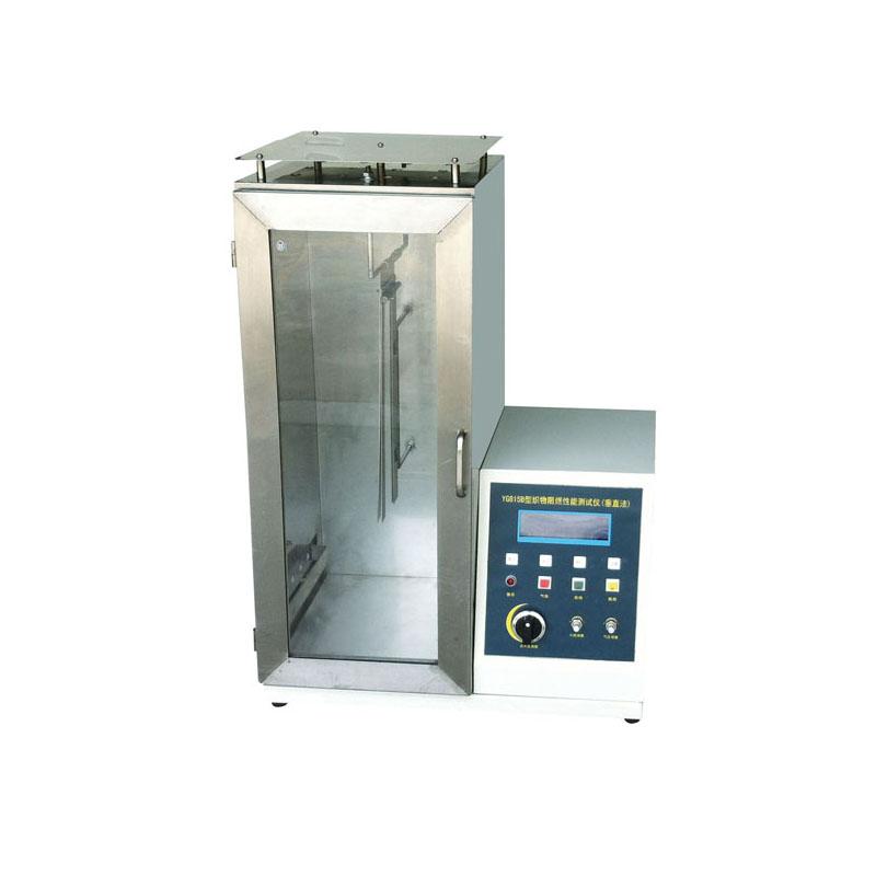 防护服垂直阻燃性能测试仪