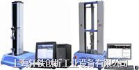 电脑式材料试验机 XL-AD5