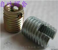 Ensat自攻螺套价格,国产自攻螺套价格,国产自攻螺套哪里好