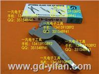 AR8P5.5 NILE 端子壓線鉗 氣剪頭 日本利萊 日本本室鐵工 AR8P5.5