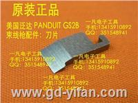 美國 PANDUIT GS2B 紮帶槍 美國泛達 束線槍 配件 刀片 GS2B刀片