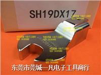 SH19D*17開口扳手頭 可換頭扳手頭 扭力扳手頭 TOHNICHI 東日