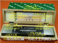 日本理研RIKEN RFL-B 條型精密水平儀 長型水平尺 300*0.02mm B級 RFL-B  300*0.02mm