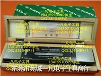 日本理研RIKEN RFL-B 條型精密水平儀 長型水平尺 200*0.02mm B級 RFL-B  200*0.02