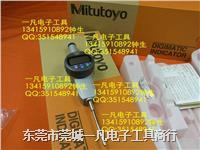 日本三豐電子數顯千分表 543-491B 543-490B 0-50.8mm 0.001 543-491B 543-490B