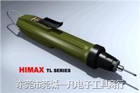 HIMAX TL-4000 電動螺絲刀 電批 電動起子 TL-4000