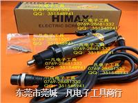 TL-6000台灣HIMAX全自動電批(含CLT-50電源) TL-6000