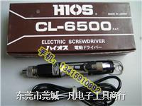 <保證正品>日本Hioses好握速CL-6500電批電動螺絲批 CL-6500