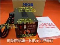 經典Hioses CLT-50電批電源/電源適配器 CLT-50